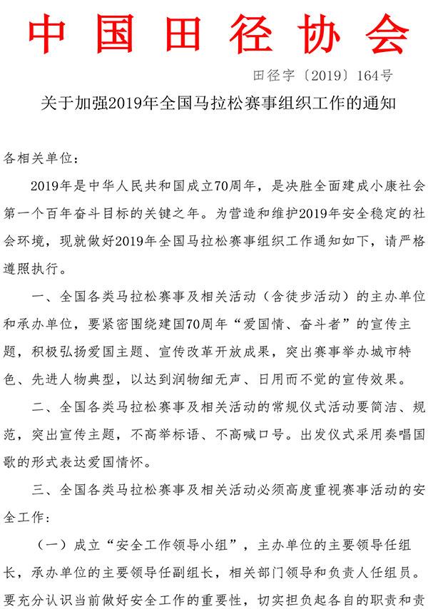 中国田径协会关于加强2019年全国马拉松赛事组织工作的通知