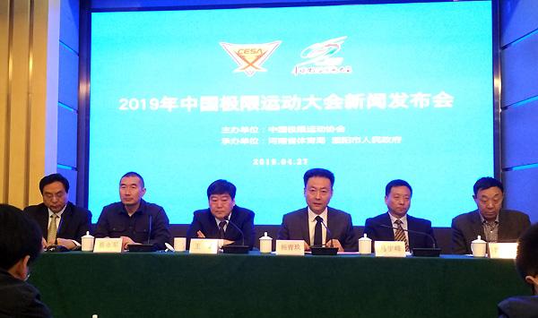 中国极限运动大会8月濮阳开赛 三大亮点引人关注