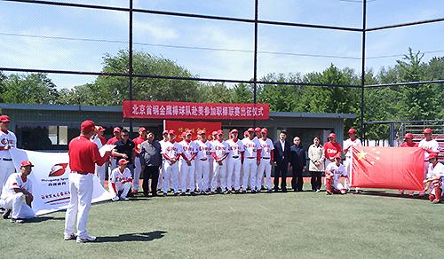 北京首钢金鹰棒球队将赴美参加独立联盟职棒联赛