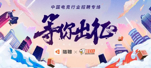 华夏电竞行业中高端人才均匀年薪为2902万元