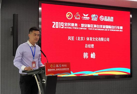 全民健身•雄安新区环app下载白洋淀国际自行车赛启动