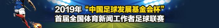 全國體育新聞工作者足球聯賽