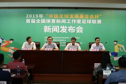 首届全国体育新闻工作者足球联赛新闻发布会在京举行