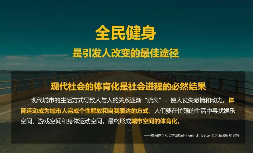 """王兵:创建全民运动健身模范县 要""""敢为天下先"""""""