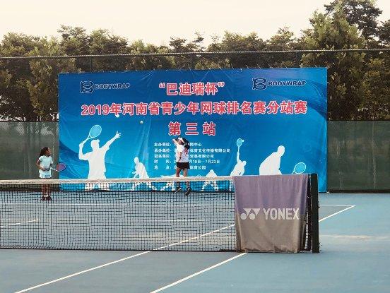 480余名网球小将挥拍较高下!河