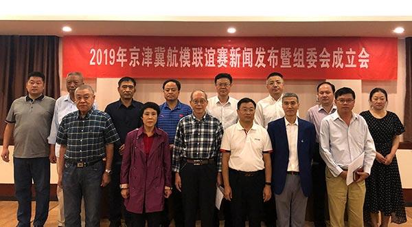 京津冀航模联谊赛新闻发布会在河
