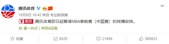 央视、腾讯体育暂停NBA季前赛(中国赛)转播