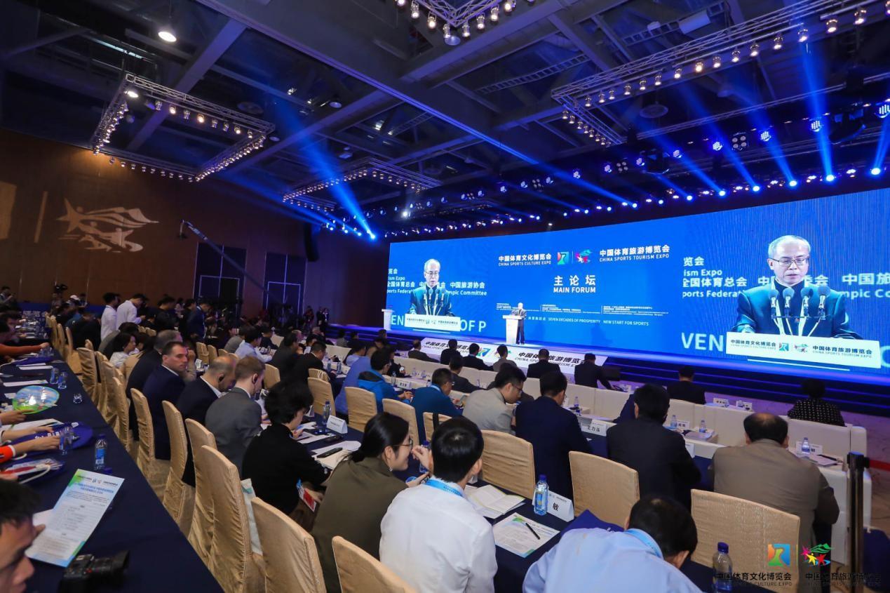 2019中国体育文化博览会 中国体育旅游博览会开幕