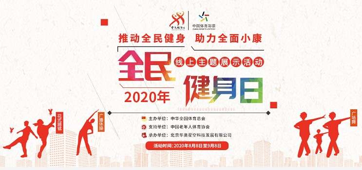 "<strong>2020年""全民健身日""线上主题展</strong>"