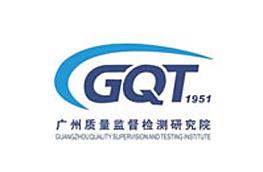 广州质量监督检测研究院