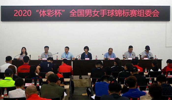 2020全国男女手球锦标赛组委会、技术会召开