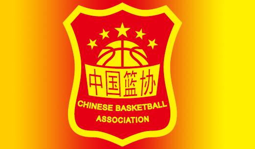 中国篮协收回中国篮球之队商务运营权