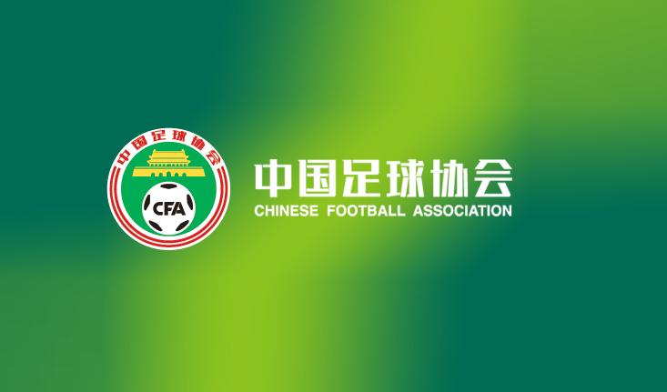 中国足协拟建立裁判工作对外发布机制