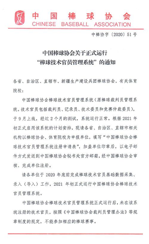 """中国棒球协会关于正式运行""""棒球技术官员管理系统""""的通知"""