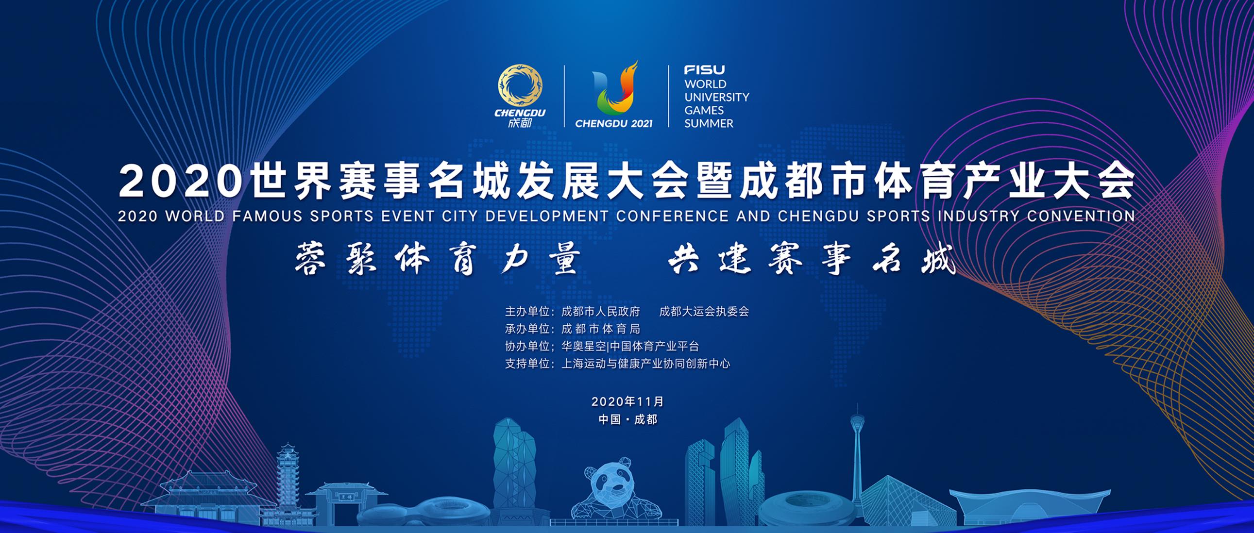 2020世界赛事名城发展大会暨成都