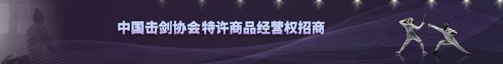 中國擊劍協會特許商品經營權招商