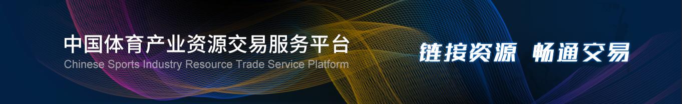 中国体育产业资源交易服务平台
