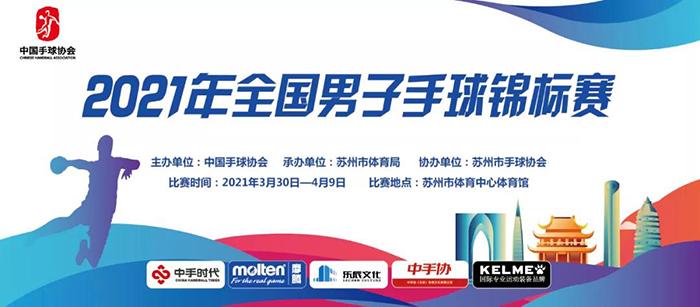 2021年全国男子手球锦标赛直播资讯 - 中国手球协会