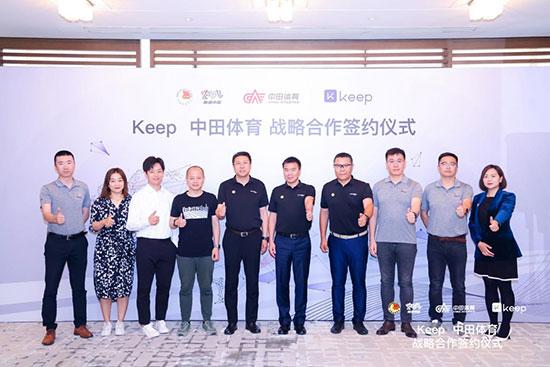 中田体育与Keep签订战略合作协议,双向赋能MG赌城体育数字化发展