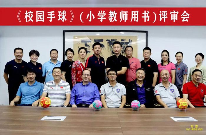 中国手球协会《校园手球》小学教师用书评审会在京召开