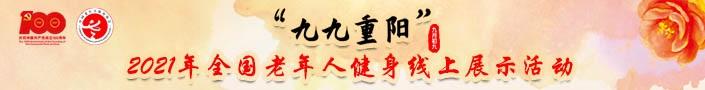 2021年九九重阳澳门mg娱乐官老年人健身线上展示活动