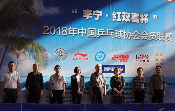 2018年中国乒协会员联赛首站今日隆重开赛